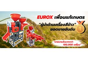 EUROX สุดยอดผู้นำด้านเครื่องสีข้าว ยอดขายอันดับ 1