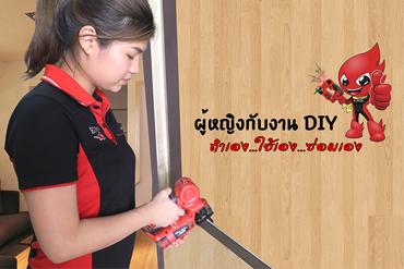 ผู้หญิงกับงาน DIY ทำเอง...ใช้เอง...ซ่อมเอง